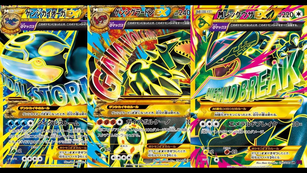 M Rayquaza Ex Full Art Set Review: Bandit Rin...