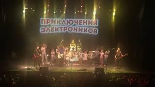 Приключения Электроников - Мой адрес не дом и не улица