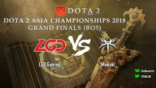 Grand Finals [RU] Mineski vs LGD Gaming | bo5 | DAC 2018 by @Tekcac
