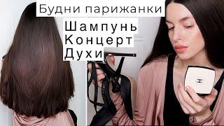 ВЫГЛЯДЕТЬ ДОРОГО 👠Уход за волосами 🤫Быстрая прическа💁🏻♀️Что носить