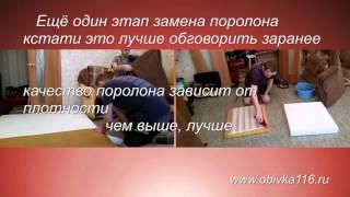 Обивка и перетяжка мебели(, 2015-11-30T04:39:54.000Z)