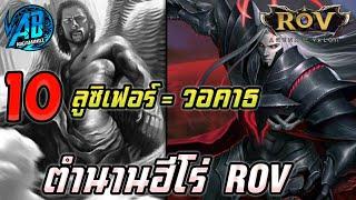 ROV 10 อันดับ ตำนานของโลกที่อยู่ในตัวละครเกมส์ RoV EP.4(Rov จัดอันดับ) | AbGamingZ