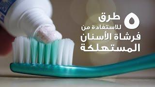 5 طرق لاستغلال فرشاة الأسنان المستهلكة: تنظيف سطح لوحة مفاتيح الكمبيوتر - المصري لايت