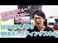 SEO/PPC/LPO【WEBマーケティングスキル】の紹介と勉強法!