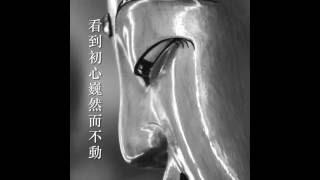 林二汶創作《華嚴經4.0清淨之行》主題曲-《禪歌》