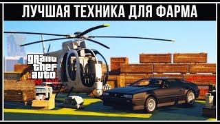 GTA Online: Лучший транспорт для фарма денег(, 2018-03-14T07:00:03.000Z)
