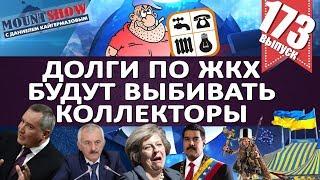 ШУМЕРЫ ЗАПРЕТЯТ ЗИМУ / РОГОЗИН СРАВНИЛ СЕБЯ СО СТАЛИНЫМ / ЕВРОПЕ ГРОЗИТ RUXIT. MS#173