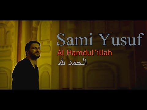 sami yusuf 2018- Al Hamdul'illah | Songs of The Way | الحمد لله