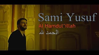 Gambar cover sami yusuf 2018- Al Hamdul'illah | Songs of The Way | الحمد لله