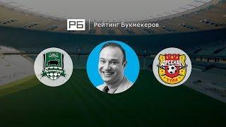 Прогноз Константина Генича: «Краснодар» – «Арсенал» Тула