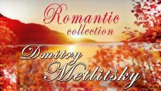 Романтическая коллекция!!! Красивая Музыка для души! Дмитрий Метлицкий/Beautiful Instrumental music