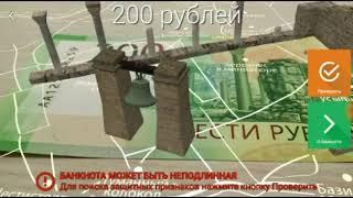 Как оживить 200 или 2000 рублей. Приложение от Гознак.