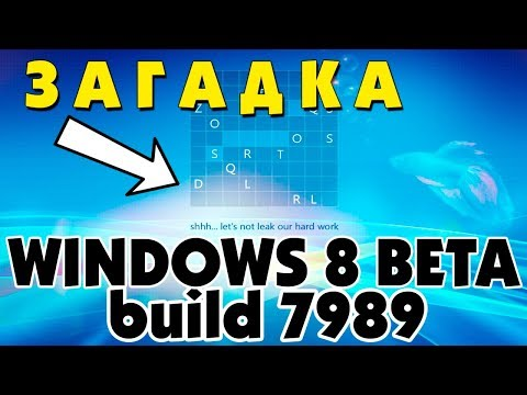 Установка Windows 8 Beta Build 7989 на современный компьютер