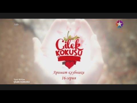 Аромат клубники 16 серия русская озвучка HD