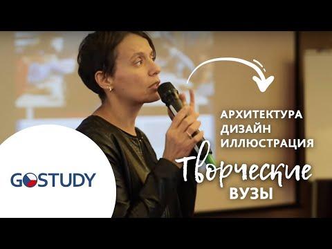 Всё что нужно знать о поступлении на творческие специальности в Чехии.