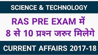 Science and Technology Current Affairs 2017-18 || 8 से 10 प्रश्न जरुर पूछे जाते हैं RAS PRE EXAM मे