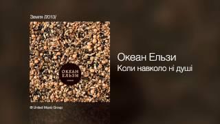 Океан Ельзи - Коли навколо нi душi - Земля /2013/