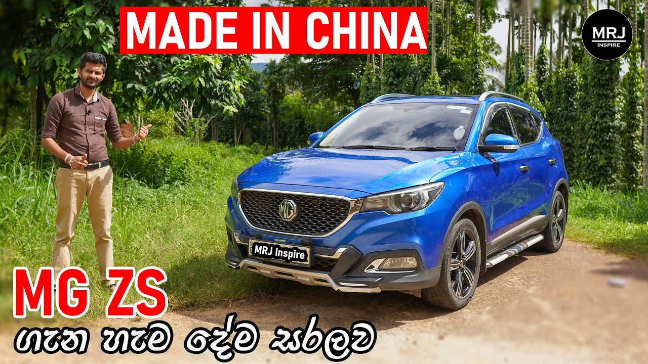 MG ZS, Crossover SUV with European genes made in China Full Sinhala Review By MRJ buy or sell ??