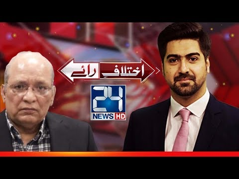Ikhtilaf E Rae | 9 November 2017 | 24 News HD