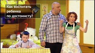 Как отношения в семье имеет влияние на воспитание детей - Приколы, Украина,  отцы и дети | Дизель