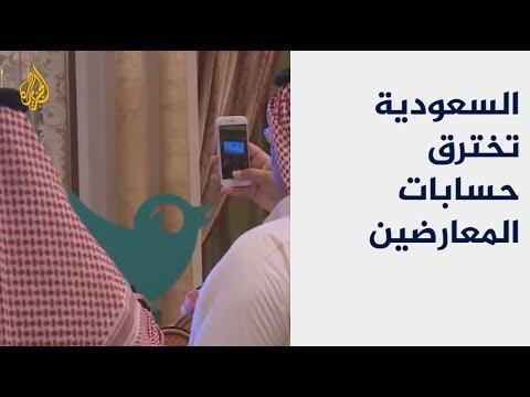 هل يفلح النظام السعودي في إسكات المعارضين على تويتر؟  - 00:53-2018 / 10 / 22