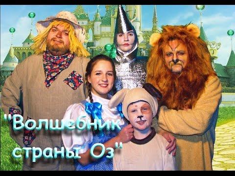 """музыкальный спектакль """"Волшебник страны Оз"""""""