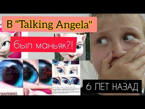 """В \'\'Talking Angela"""" БЫЛ МАНЬЯК?"""