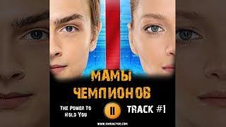 МАМЫ ЧЕМПИОНОВ сериал МУЗЫКА OST #1 The Power To Hold You Екатерина Вилкова Павел Трубинер