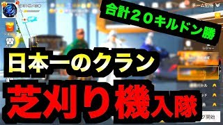 【荒野行動】いっくん、日本最強クランに加入!&強くなる秘訣を聞いたら超納得しま…