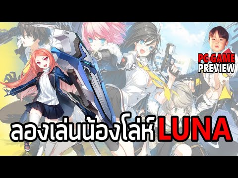 Closers Online Thailand (PC) ลองเล่นน้องโล่ห์ LUNA น่ารักไม่พอ เซอร์วิสเพียบเลยจ้า !!