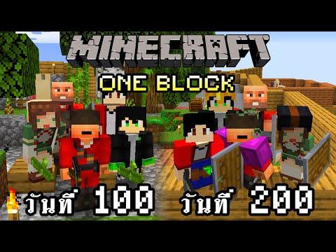 จะเกิดอะไรขึ้น!! เอาชีวิตรอด 200 วันในแมพ One Block กับเพื่อน 5 คน   Minecraft One Block