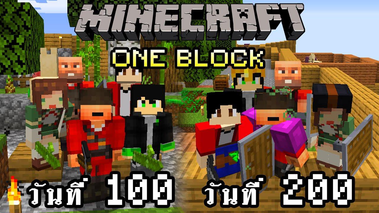 จะเกิดอะไรขึ้น!! เอาชีวิตรอด 200 วันในแมพ One Block กับเพื่อน 5 คน | Minecraft One Block