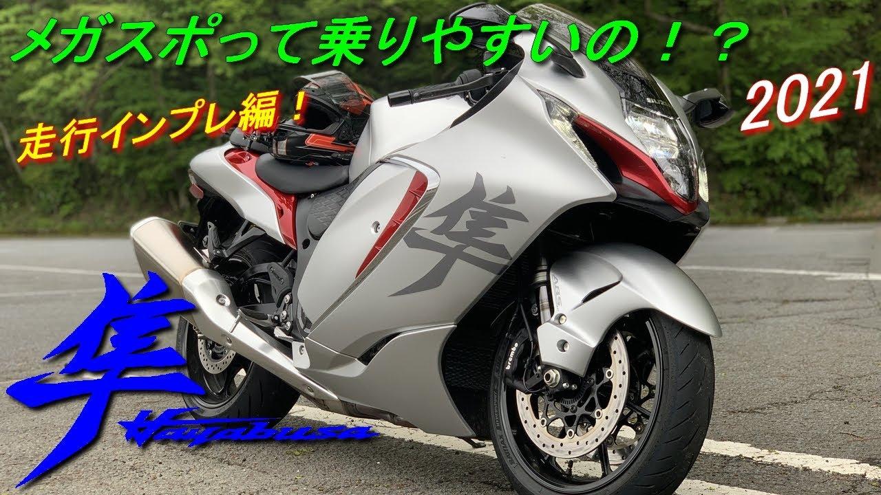 隼 2021年モデルと10Rを乗り比べ!🐤