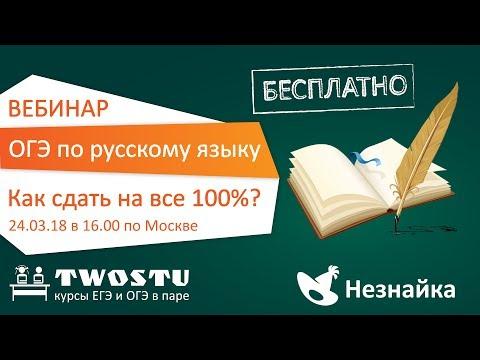 ОГЭ по русскому языку. Как сдать на все 100%?