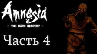 Прохождение Amnesia: The Dark Descent. Часть 4