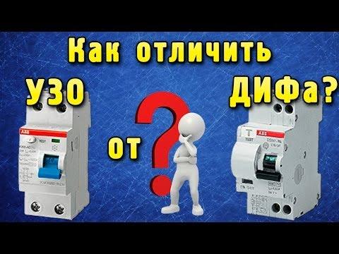 Как отличить УЗО от дифавтомата?