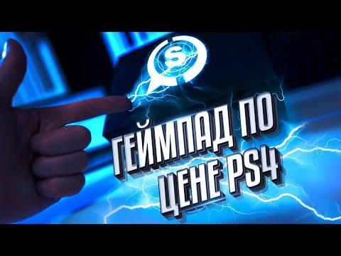 Геймпад DualShock 4. ЦЕНА как PlayStation 4