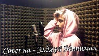Элджей Минимал - Cover