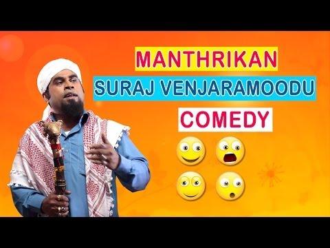 Manthrikan Malayalam Movie   Scenes   Full Comedy   Jayaram   Poonam Bajwa   Suraj Venjaramoodu