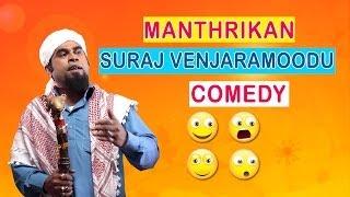 Manthrikan Malayalam Movie | Scenes | Full Comedy | Jayaram | Poonam Bajwa | Suraj Venjaramoodu