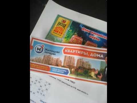 Анонс русское лото тираж 1218 и жилищной лотереи 272 тиража