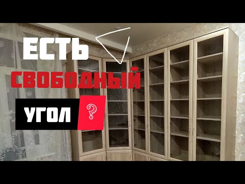 Угловая библиотека в интерьере! (мебельная хирургия)