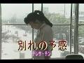 別れの予感 (カラオケ) テレサ・テン