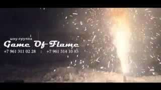 Фаер шоу на день рождения Ростов-на-Дону | Game Of Flame