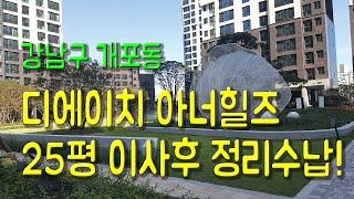 [강남구 개포동] 디에이치 아너힐즈 25평 이사후 정리…