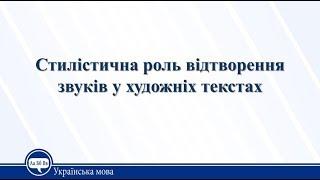 Урок 4. Українська мова 10 клас