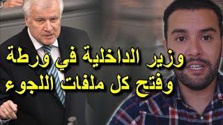 عاجل و مهم وزير الداخلية في ورطة بسبب فضائح اللجوء و إعادة فتح ملفات من حصل على الإقامة