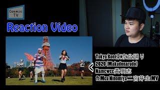 一起看【REACTION VIDEO】Tokyo Bon 東京盆踊り2020 (Makudonarudo) Namewee黃明志 ft.Meu Ninomiya二宮芽生   $ BY COSMIC thumbnail