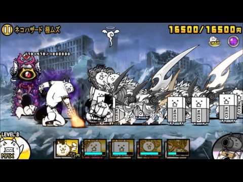 The Battle Cats - Gao Test on Manic Jamiera 大狂乱の巨神降臨 皇獣ガオウ