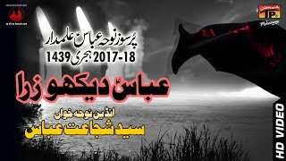 Abbas Dekho Zara - Syed Shujaat Abbas - 2017-18 Noha - TP Muharram